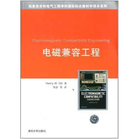 EMC大牛书 电磁兼容工程 Electromagnetic Compatibility Engineering 高清PDF